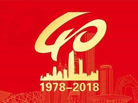 在新时代创造新的更大奇迹 ——庆祝改革开放40周年
