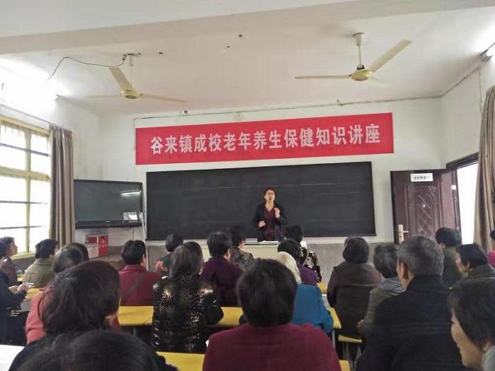 谷来镇成校举办老年养生保健知识讲座