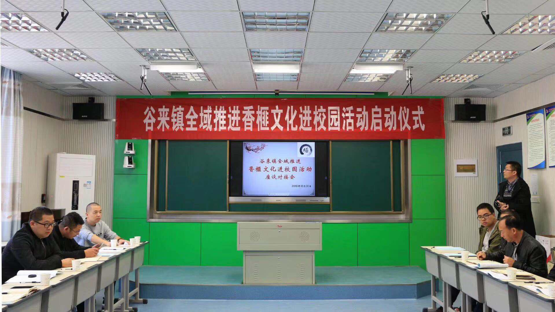 谷来镇举行全域推进香榧文化进校园活动启动仪式