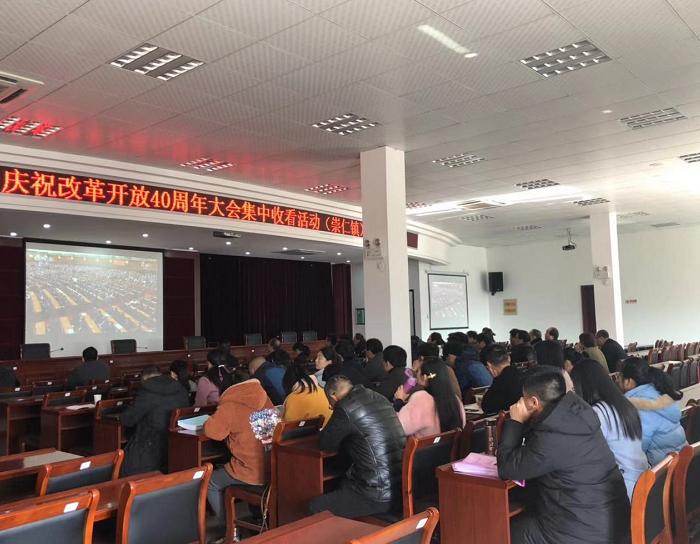 """崇仁镇组织开展""""庆祝改革开放40周年大会""""集中观看活动"""
