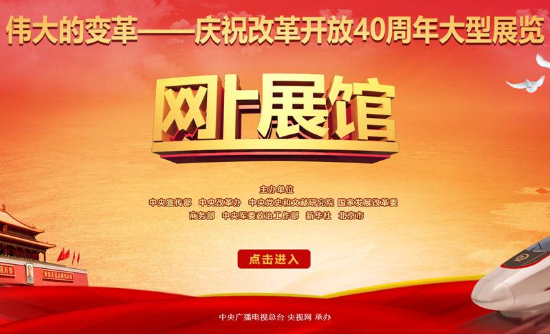 伟大的变革――庆祝改革开放40周年大型展览网上展馆
