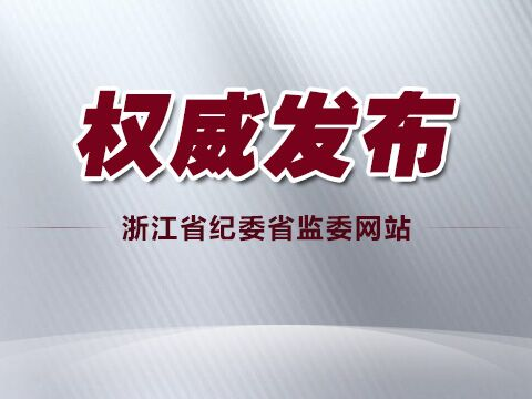 省纪委通报六起扶贫领域形式主义、官僚主义典型案例