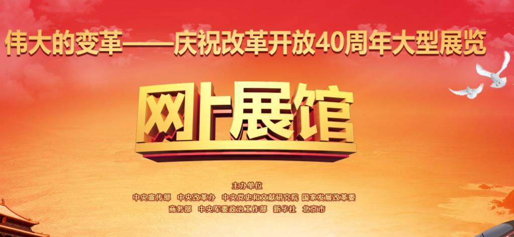 伟大变革――庆祝改革开放40周年大型展览