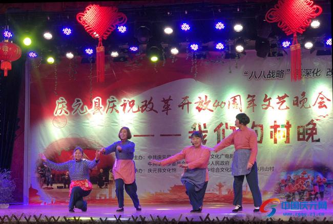 """""""我们的村晚""""—庆祝改革开放40周年文艺晚会在月山举行"""