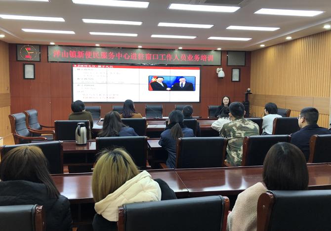 """洋山镇举办""""最多跑一次""""改革业务培训班"""