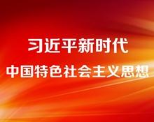 【专题】习近平新时代中国特色社会主义思想
