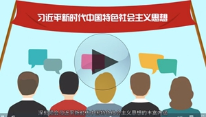 如何领会习近平新时代中国特色社会主义思想
