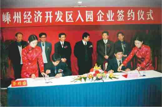 2001年3月,嵊州经济开发区城东区奠基,众多企业签约入园