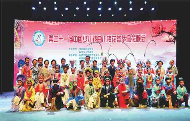 2017年7月17日第二十一届中国少儿戏曲小梅花荟萃活动佩花晚会