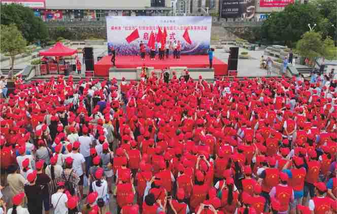 """2017年8月26日_""""红立方""""引领全国文明城市创建万人志愿服务系列活动启动仪式"""