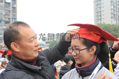 龙泉一中举行2019届学生18岁成人礼
