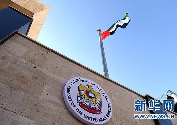 阿联酋驻叙利亚大使馆重新开放