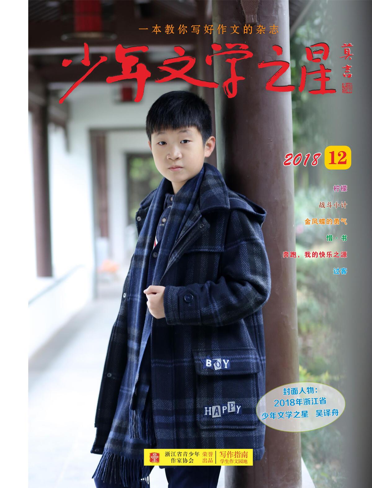 《少年文学之星》2018年12月刊
