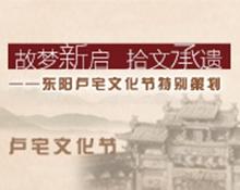 【专题】东阳卢宅文化节