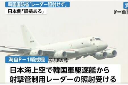 日称巡逻机受韩舰雷达照射 韩方表遗憾