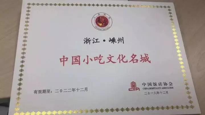 中国小吃文化名城!