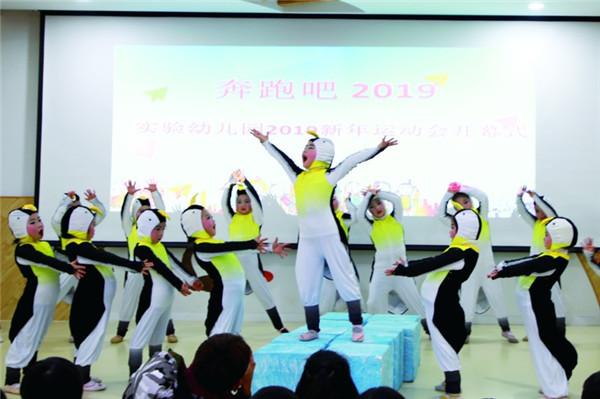 县实验幼儿园举办新年运动会