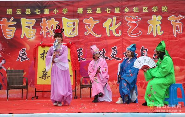 七里小学首届校园文化艺术节隆重开幕