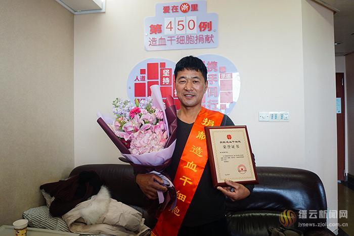 缙云籍第二例造血干细胞捐献成功