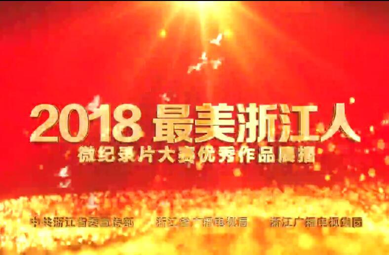 """2018""""最美浙江人""""微纪录片"""