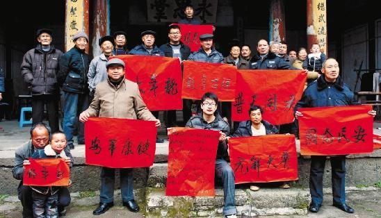 浦江农民,翰墨写新春