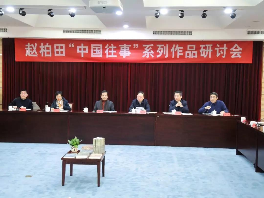 赵柏田《中国往事》系列作品研讨会在京隆重举行