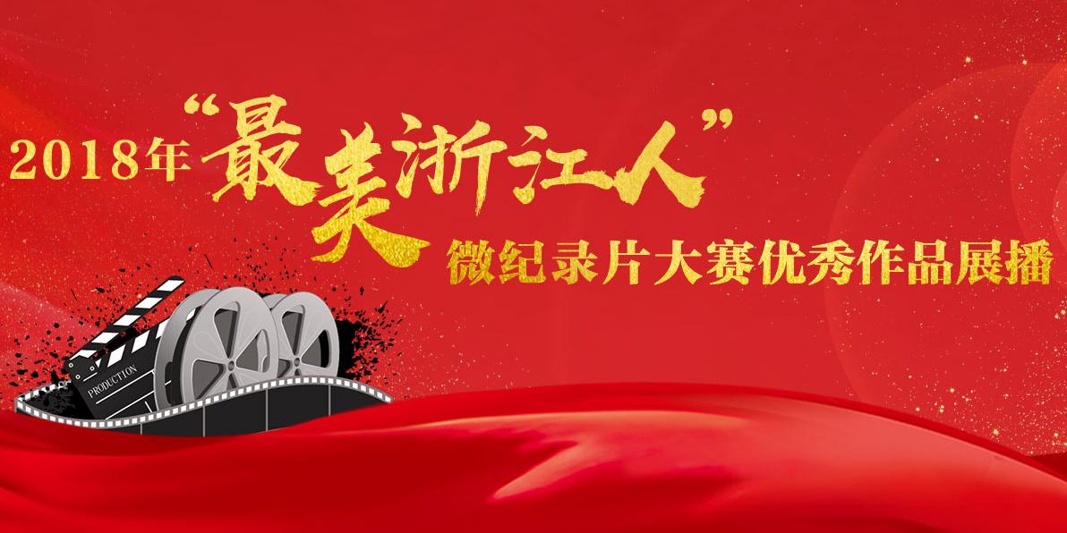"""2018年""""最美浙江人""""微记录片大赛优秀作品展播"""
