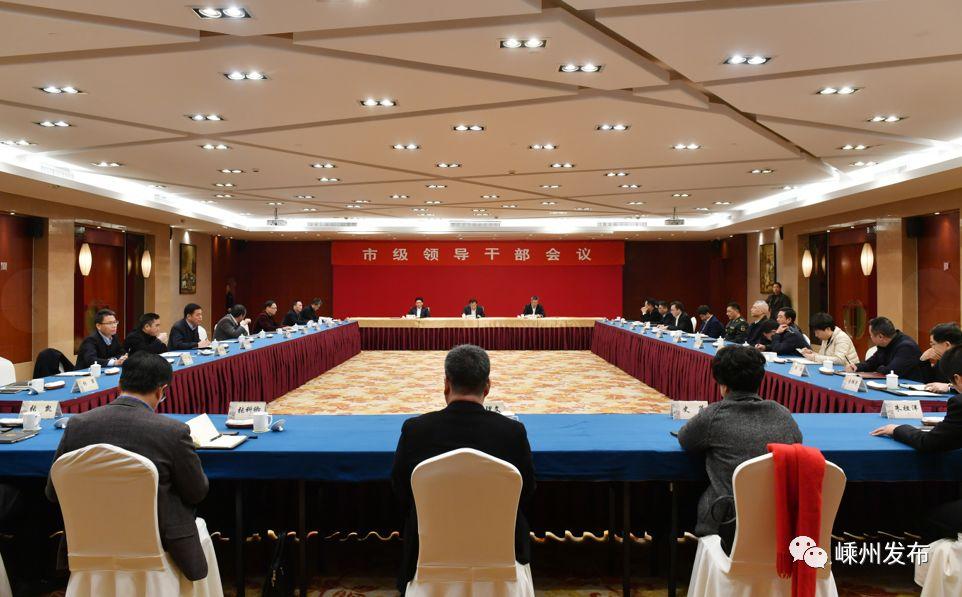 市级领导干部会议举行