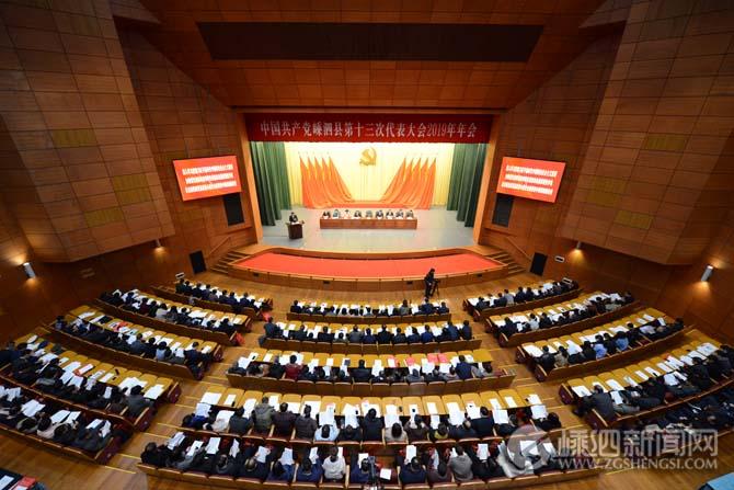 【党代会】中国共产党嵊泗县第十三次代表大会2019年年会 举行第一次全体会议