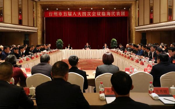 台州市第五届人民代表大会第四次会议临海代表团举行全体会议