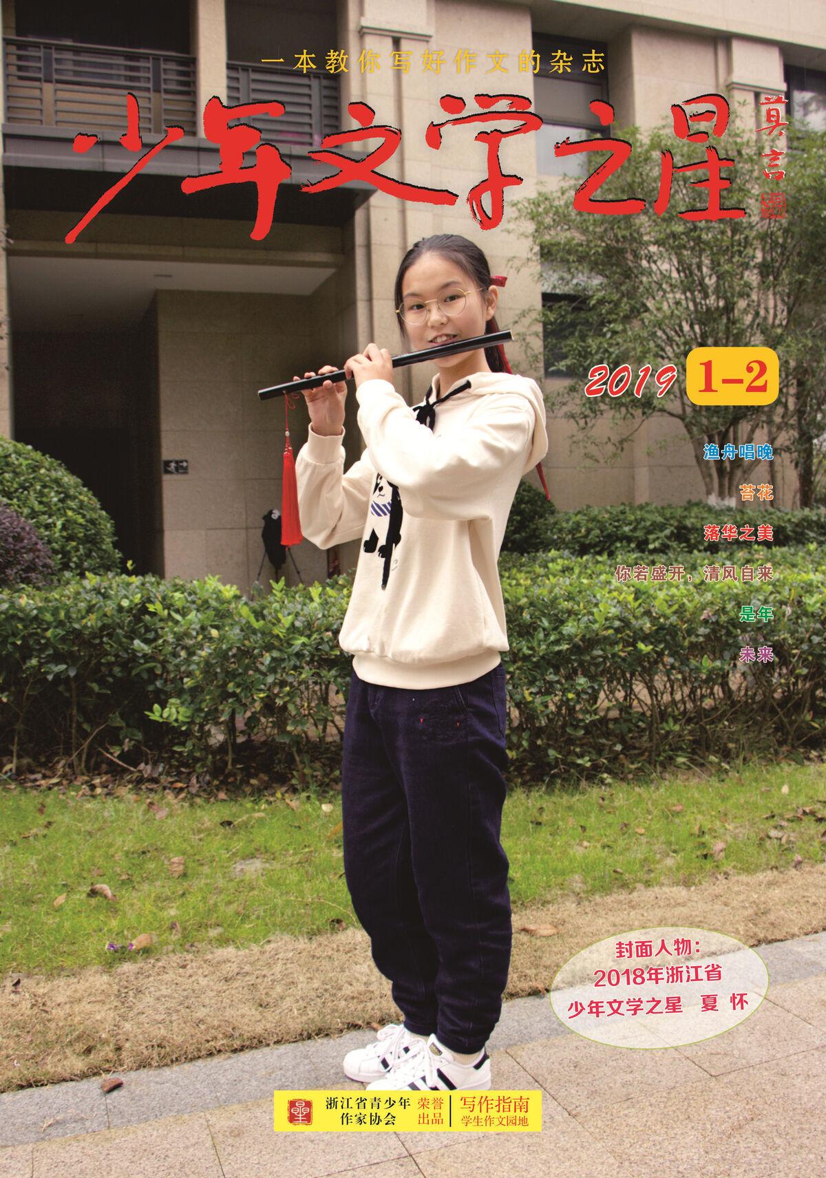 《少年文学之星》2019年1-2合刊