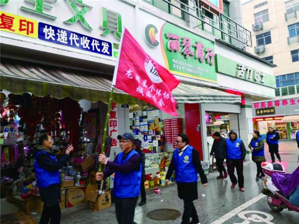 龙游城西成立个协志愿者服务队