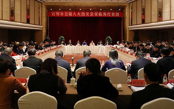 台州市五届人大四次会议临海代表团举行全体会议