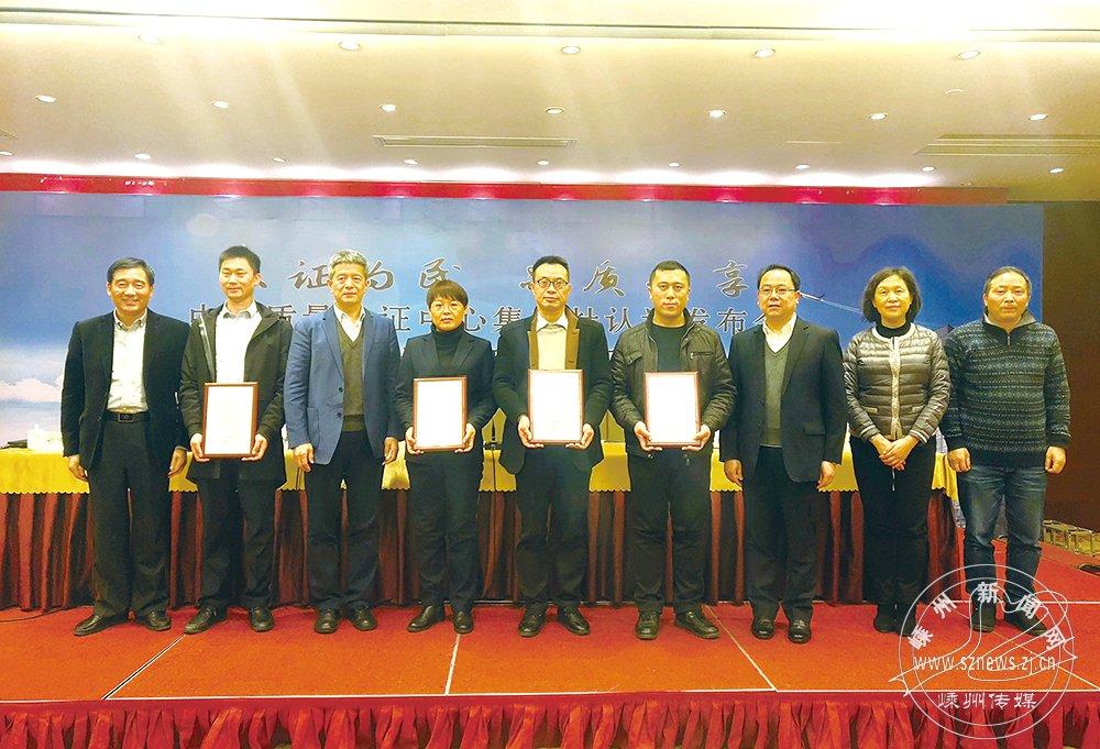 4家企业获得首批认证证书