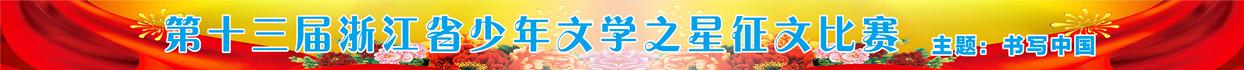 第十三届浙江省少年文学之星征文 比赛