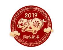 【专题】猪年迎春 福满东阳――2019网络祝年