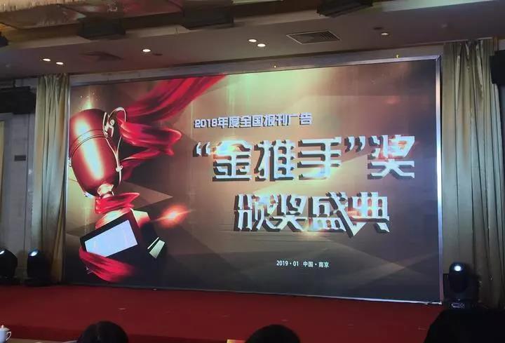 东阳日报刚拿了2项大奖,在这个全国报刊界大会上