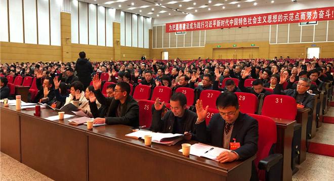 县政协十四届三次会议举行预备会议