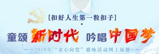 【专题?#23458;?#39042;新时代 吟唱中国梦