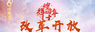 """""""辉煌四十年""""——庆祝改革开放四十周年 浙江精神文明建设成果巡礼"""