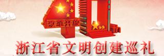 【专题】浙江省文明创建巡礼