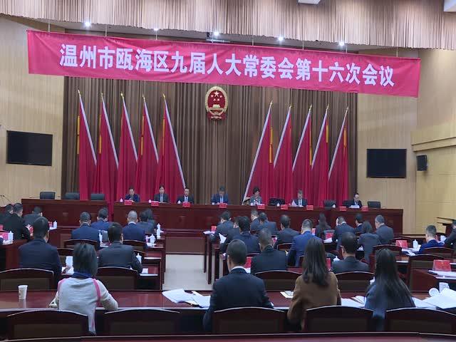 [瓯海]九届人大常委会第十六次会议召开