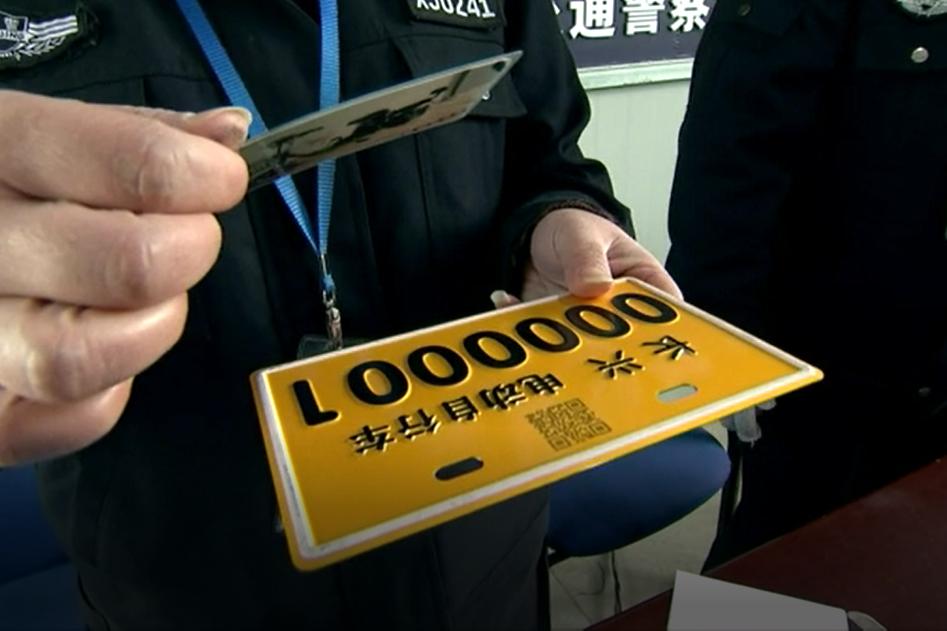 0000001!长兴首个新国标电动自行车注册登记号牌