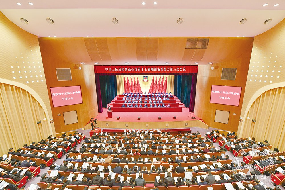 市政协十五届三次会议开幕