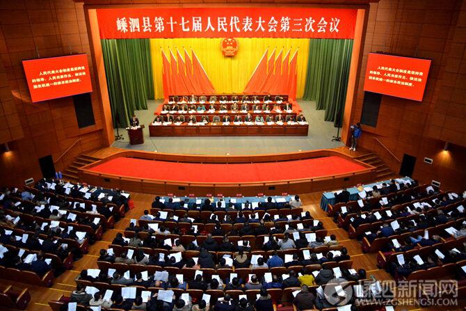 【两会】嵊泗县第十七届人民代表大会第三次会议开幕