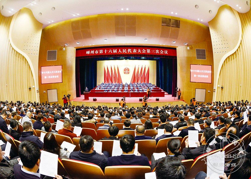 市十六届人大三次会议开幕