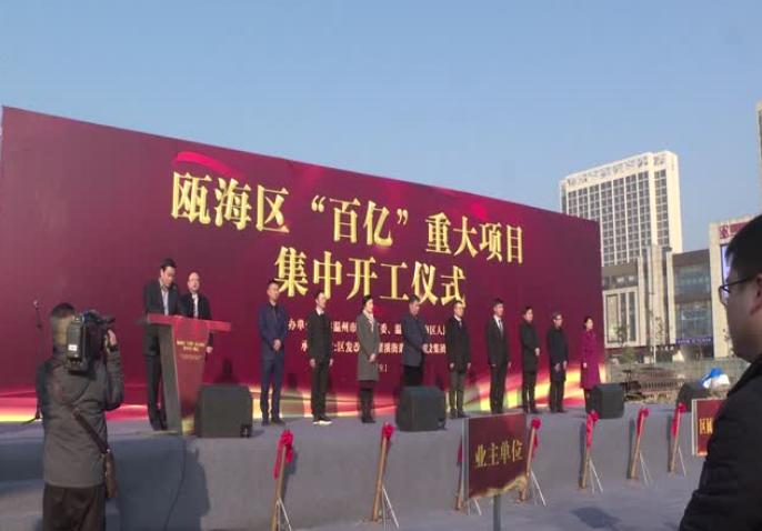 """瓯海""""百亿""""项目开工 总投资额达146.7亿"""