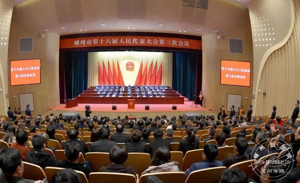 市十六届人大三次会议举行第三次全体会议