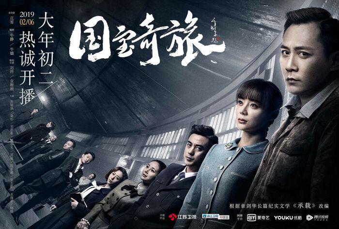 刘烨袁姗姗《国宝奇旅》2月6日开播