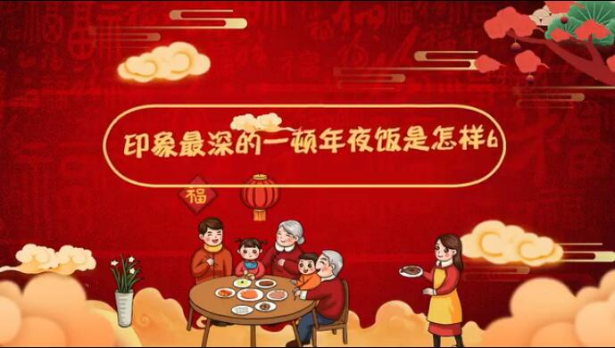 【新春走基层】9102年了,还不回家吃饭?